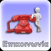 Επικοινωνία-13