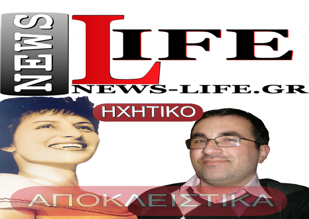 news-life.gr