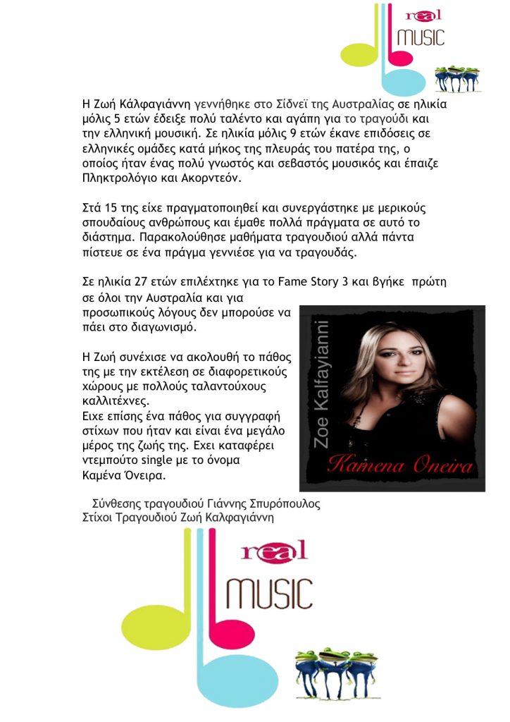 Dynamical Records Zoi Bio2 3 page #0